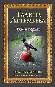 Галина Артемьева -Одушевленный предмет