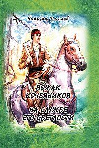 Никита Шмелев -Вожак кочевников. На службе его светлости (сборник)