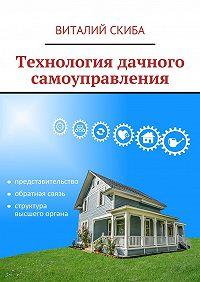 Виталий Скиба -Технология дачного самоуправления