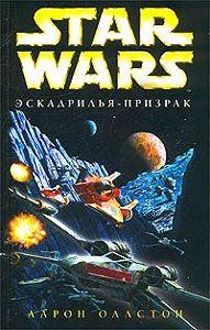 Аарон Оллстон -X-Wing-5: Эскадрилья-призрак