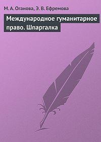М. Оганова -Международное гуманитарное право. Шпаргалка