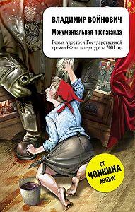 Владимир Войнович -Монументальная пропаганда