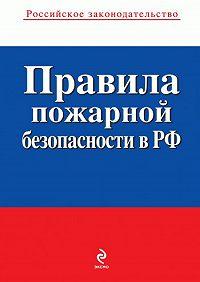 Коллектив Авторов -Правила пожарной безопасности в РФ