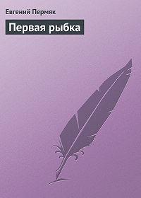 Евгений Пермяк -Первая рыбка