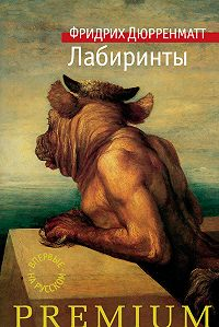 Фридрих Дюрренматт -Лабиринты