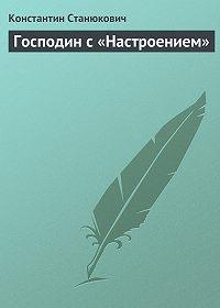 Константин Станюкович -Господин с «Настроением»