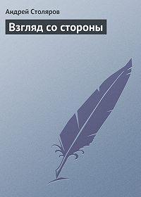 Андрей Столяров - Взгляд со стороны