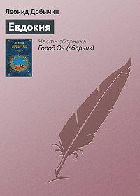 Леонид Добычин -Евдокия