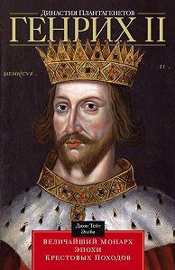 Джон Эплби -Династия Плантагенетов. Генрих II. Величайший монарх эпохи Крестовых походов