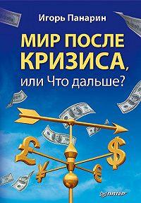 Игорь Панарин -Мир после кризиса, или Что дальше?