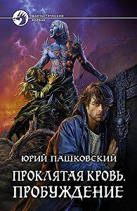 Юрий Пашковский -Пробуждение