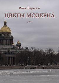 Иван Вересов -Цветы модерна. Стихи