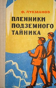 Фагим Лукманов -Пленники подземного тайника