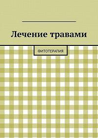 Коллектив авторов -Лечение травами. Фитотерапия