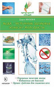 Дарья Нилова -Вода – источник здоровья, эликсир молодости