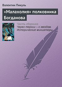 Валентин Пикуль -«Малахолия» полковника Богданова
