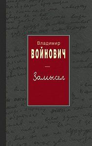 Владимир Войнович - Иванькиада