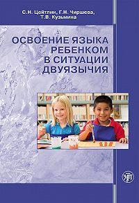 Стелла Наумовна Цейтлин -Освоение языка ребенком в ситуации двуязычия