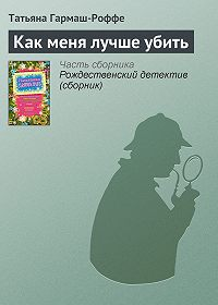 Татьяна Гармаш-Роффе - Как меня лучше убить