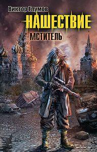 Виктор Глумов -Нашествие. Мститель