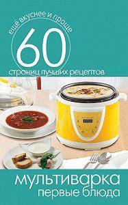 С. П. Кашин -Мультиварка. Первые блюда