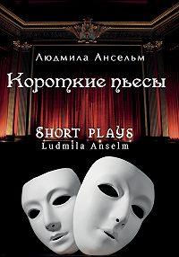 Людмила Ансельм -Короткие пьесы