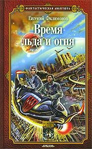 Евгений Филимонов - Время льда и огня