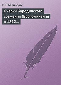 В. Г. Белинский -Очерки бородинского сражения (Воспоминания о 1812 годе)
