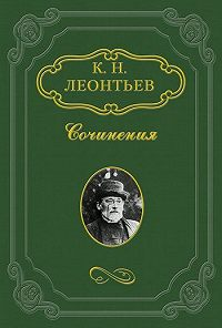 Константин Леонтьев -Аспазия Ламприди