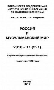 Валентина Сченснович -Россия и мусульманский мир № 11 / 2010