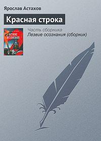 Ярослав Астахов - Красная строка