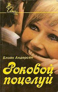 Блэйн Андерсен -Роковой поцелуй