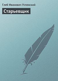 Глеб Успенский -Старьевщик