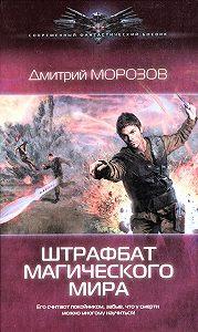 Дмитрий Морозов -Штрафбат магического мира