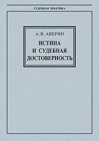 Александр Аверин -Истина и судебная достоверность