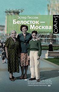 Эстер Гессен - Белосток – Москва