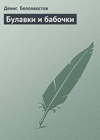 Денис Белохвостов -Булавки и бабочки