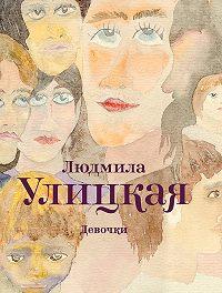 Людмила Улицкая - Девочки (сборник)