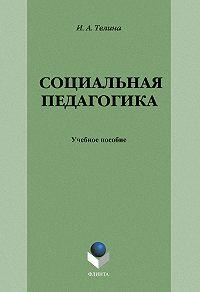 Ирина Телина - Социальная педагогика