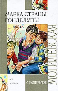 Софья Могилевская -Марка страны Гонделупы