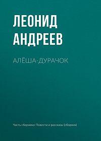 Леонид Андреев -Алёша-дурачок