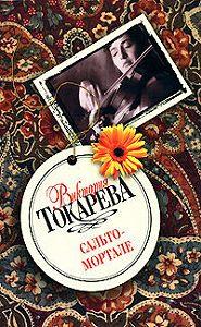 Виктория Токарева - Сальто-мортале (сборник)