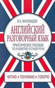 В. А. Миловидов - Английский разговорный язык. Практическое пособие по развитию устной речи