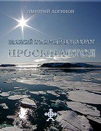 Дмитрий Логинов - Великий полярный водоворот просыпается