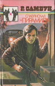 Ростислав Самбук -Миллион в сигаретной пачке