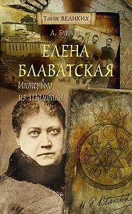 Анна Бурдина -Елена Блаватская. Интервью из Шамбалы