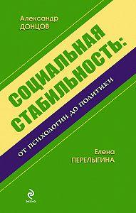 Елена Перелыгина -Социальная стабильность: от психологии до политики