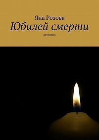 Яна Розова -Юбилей смерти