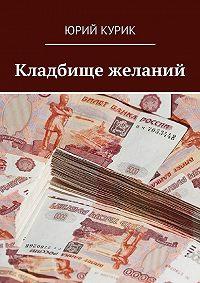 Юрий Курик -Кладбище желаний