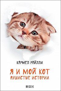 Кармел Райлли -Я и мой кот. Пушистые истории